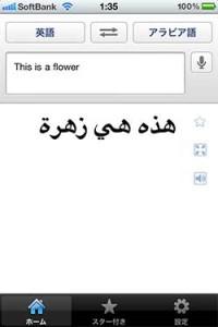 googleの機械翻訳アラビア語