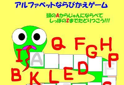 アルファベットのならびかえ
