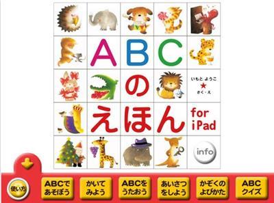 ABCのえほん for iPad1