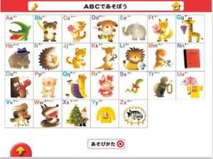 ABCのえほん for iPad2