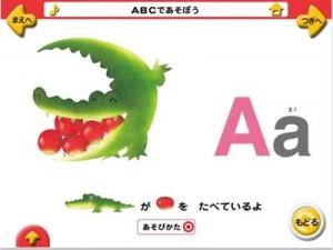 ABCのえほん for iPad3