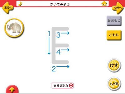 ABCのえほん for iPad5