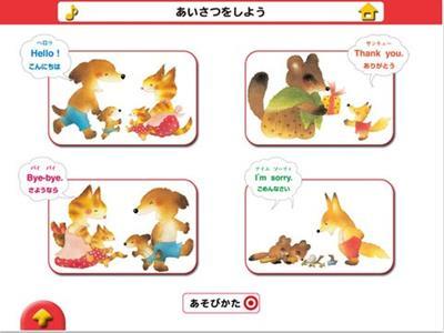 ABCのえほん for iPad6