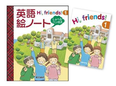 Hi,friends! 1 英語絵ノート しゃべるペン付き
