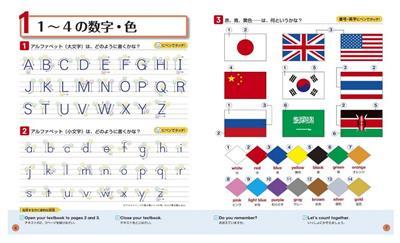 Hi,friends! 2 英語絵ノート しゃべるペン数字色