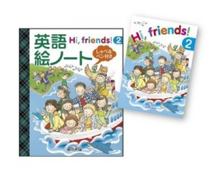 Hi,friends! 2 英語絵ノート