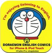 ドラえもんイングリッシュ・コミックス 英語音声付きのiPhoneアプリ