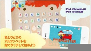 プレイ ミー ABC for iPhone