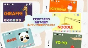 プレイ ミー ABC for iPhone3