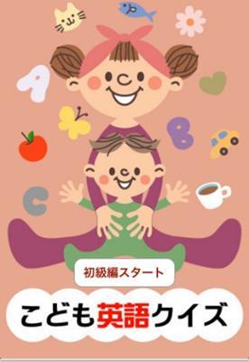 子供英語クイズ初級編1
