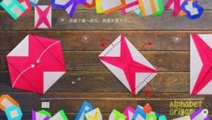 アルファベット折り紙 for iPhone2