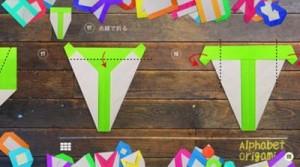 アルファベット折り紙 for iPhone3