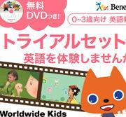 ベネッセの幼児向け英語教材 ワールドワイドキッズ