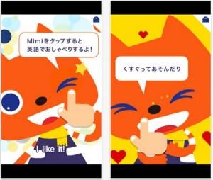 Mimiといっしょに英語であそぼう! Hello! Mimiムービー