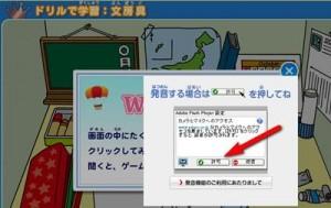 児童英検オンライン版で英語の発音チェック