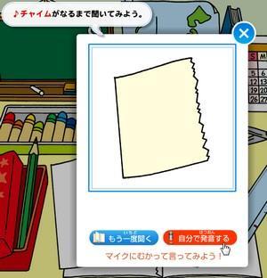 児童英検オンライン版で英語の発音チェック2