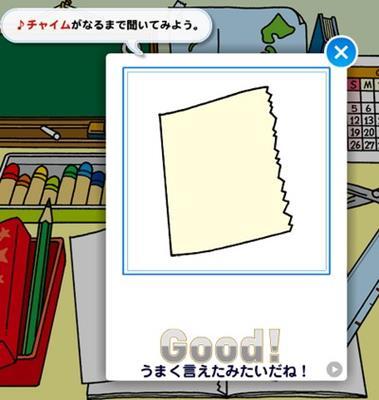 児童英検オンライン版で英語の発音チェック3