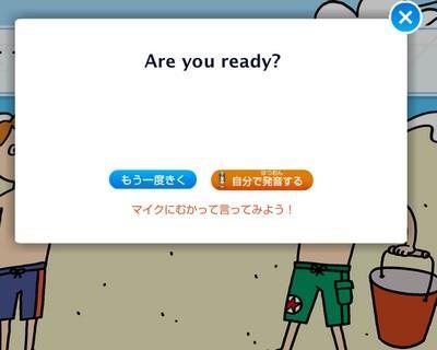 児童英検オンライン版で英語の発音チェック5
