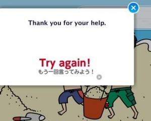児童英検オンライン版で英語の発音チェック6