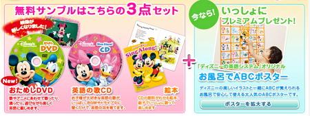 Disneysample
