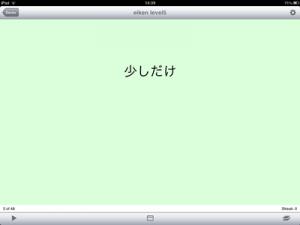 flashcards画面日本語