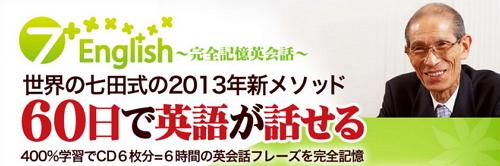 7+english2013