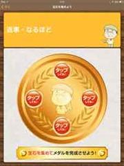 デイビッド・セインの2単語英語でGO!メダル