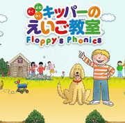 キッパーのえいご教室 Floppy's Phonics