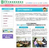 JAPEC児童英検