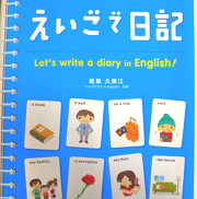 子どもと英語で日記を書く