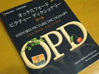小学生が使う英和辞典