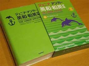 ジュニア・アンカー英和・和英辞典
