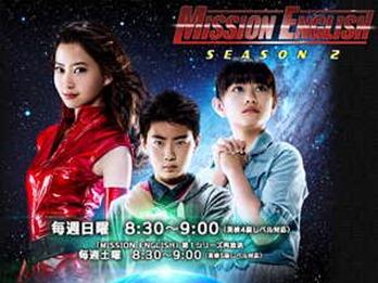MISSION ENGLISH2