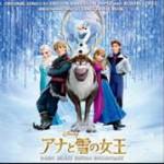 アナと雪の女王「MovieNEX」