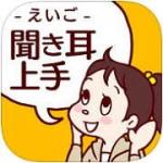 英語発音練習えいご聞き耳上手iPhone