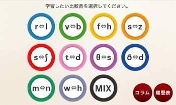 英語の発音練習iPad