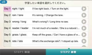 英単語の発音練習6日間
