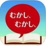英語絵本スマホやタブレット無料アプリ