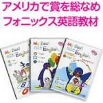 My Best English DVDフォニックス幼児向けオススメ教材