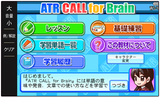 PW-SJ1-ATR CALL for Brain