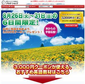3,000円クーポン・プレゼント!