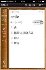 英単語アプリ学習モード
