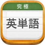 英単語をフラッシュと4択で覚えられるアプリ、究極英単語