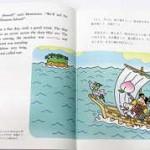 英語で楽しむ 日本昔ばなし(内容)