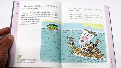 子供と英語で楽しむ 日本昔ばなし