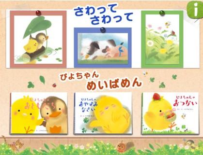 体験する絵本「ぴよちゃん」入門