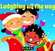 子供向けクリスマスの歌