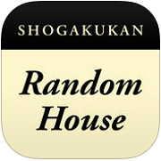 ランダムハウス英和大辞典(第2版)アプリ