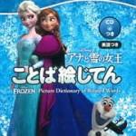 アナと雪の女王 英語つきことば絵じてん