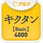 キクタン 【Basic】 4000